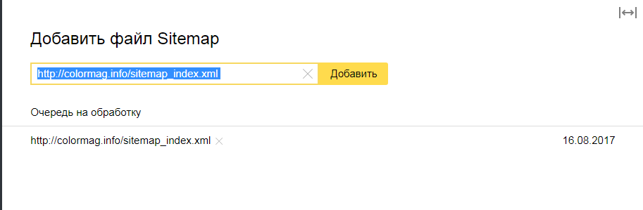 wordpress яндекс
