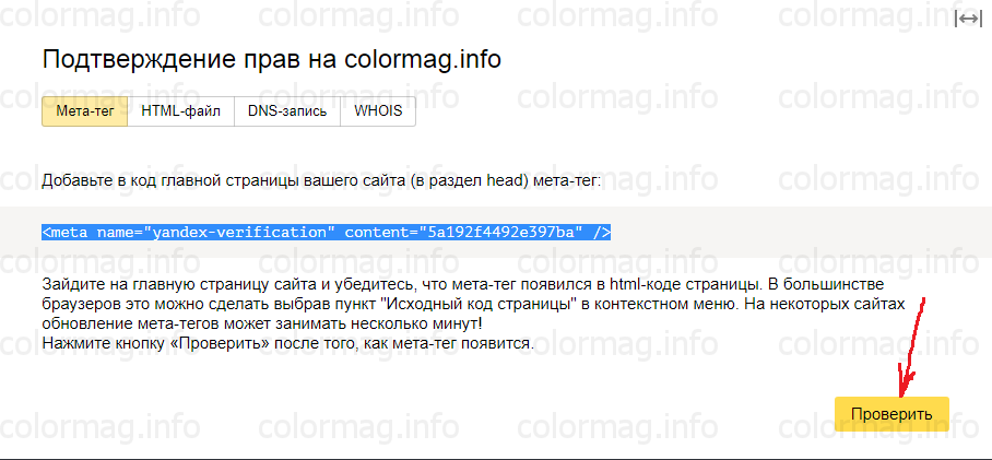 colormag яндекс
